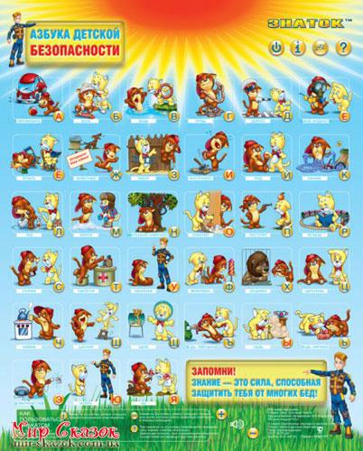 Звуковой плакат - АЗБУКА ДЕТСКОЙ БЕЗОПАСНОСТИ REW-K043 (REW-K043)