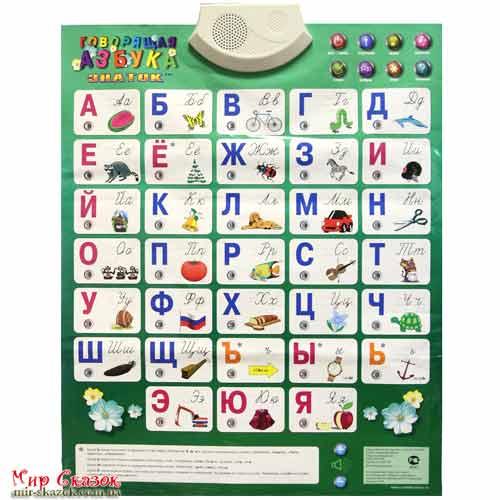 Говорящая азбука - ЗНАТОК (русский язык) 7 режимов REW-K041 (REW-K041)
