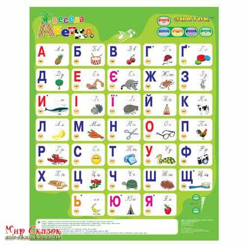 Говорящая азбука - ЗНАТОК - Весела абетка (украинский язык) REW-K008 (REW-K008)
